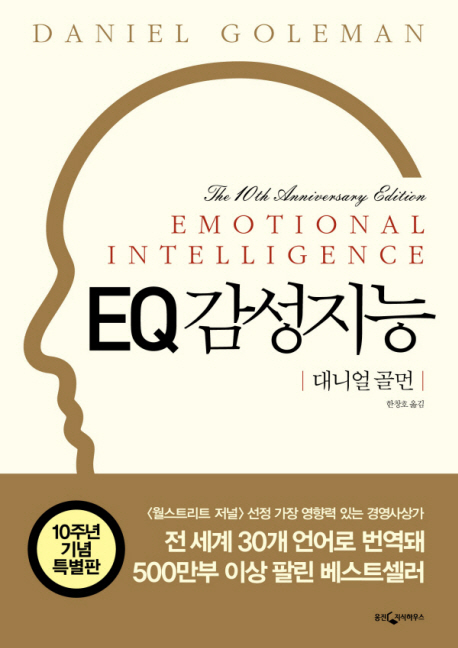 EQ 감성지능(양장본 HardCover)
