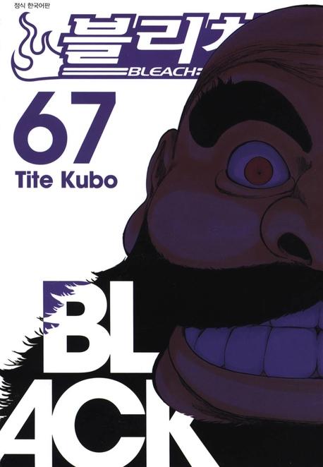 블리치. 67