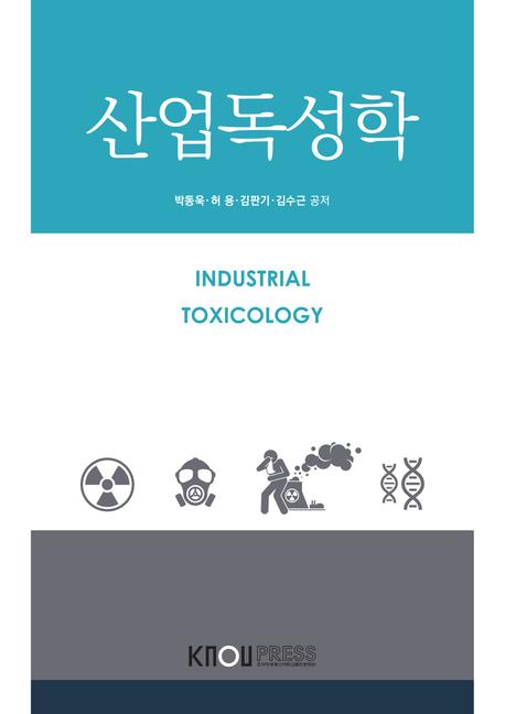 산업독성학