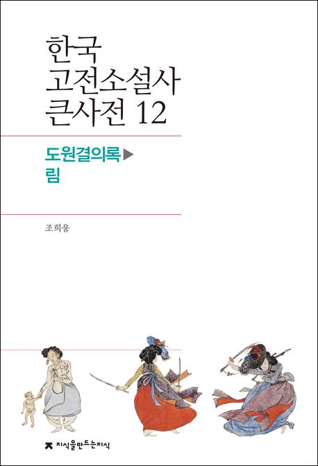 한국 고전소설사 큰사전 12 도원결의록-림