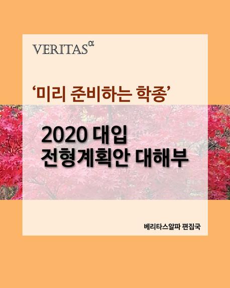 '미리 준비하는 학종' 2020 대입 전형계획안 대해부