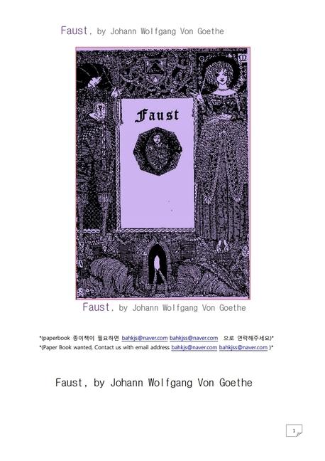 괴테의 파우스트.Faust, by Johann Wolfgang Von Goethe