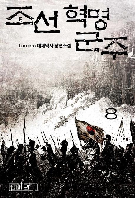 조선혁명군주.8
