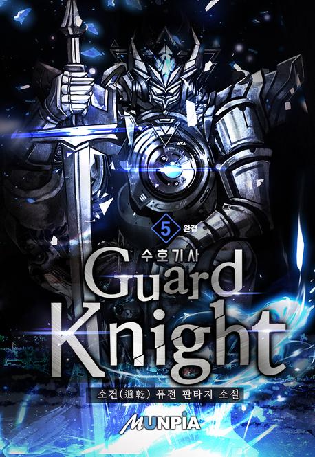 수호기사(Guard Knight). 5(완결)