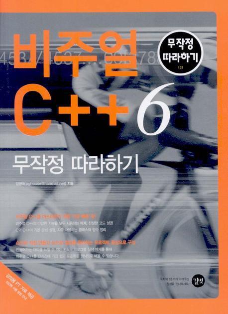 비주얼 C++ 6 무작정 따라하기(무작정 따라하기 157)