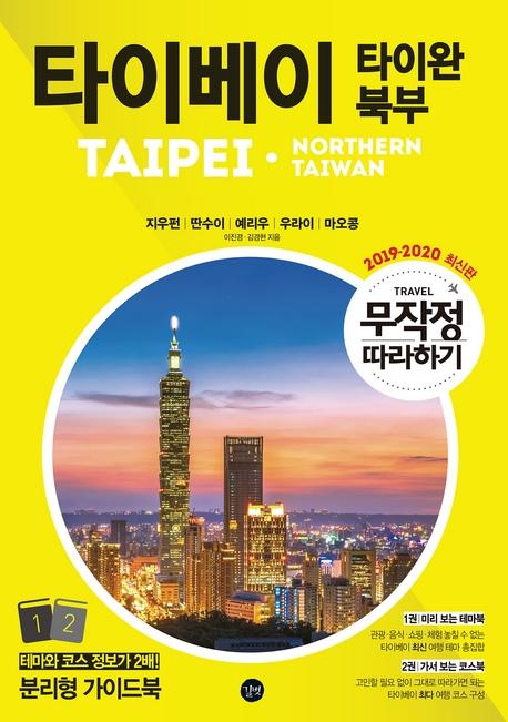 무작정 따라하기 타이베이·타이완 북부