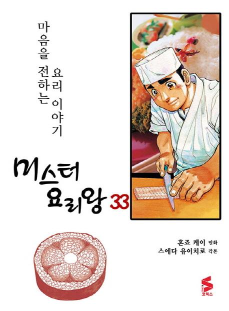 미스터 요리왕. 33