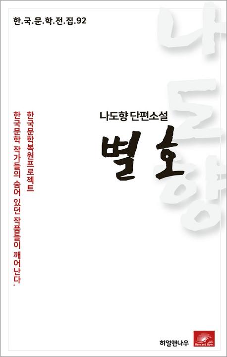 나도향 에세이 별호(한국문학전집 92)