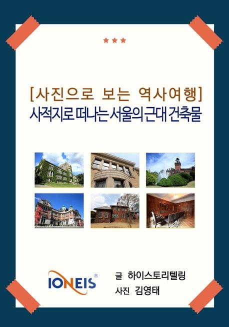 [사진으로 보는 역사여행] 사적지로 떠나는 서울의 근대 건축물