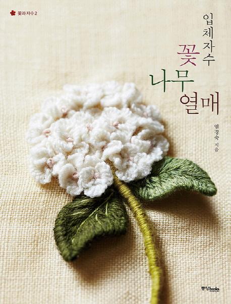 입체자수 꽃 나무 열매(꽃과 자수 2)