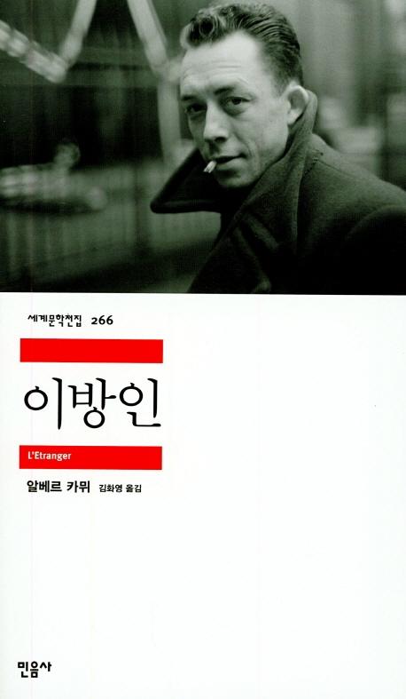 이방인(2판)(세계문학전집 266)