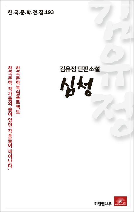 김유정 단편소설 심청(한국문학전집 193)