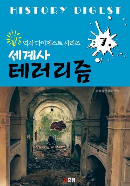세계사 테러리즘 (역사 다이제스트 시리즈 7)