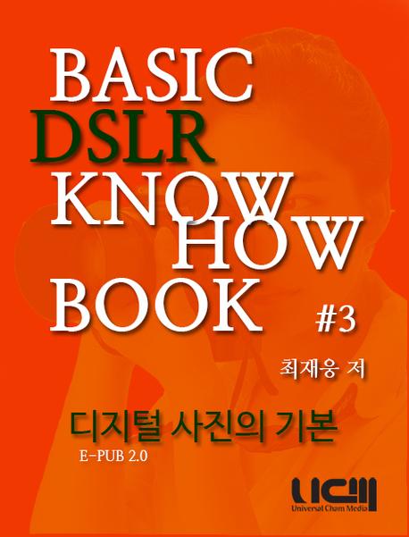 BASIC DSLR KNOWHOW BOOK 디지털 사진의 기본 Part 3.