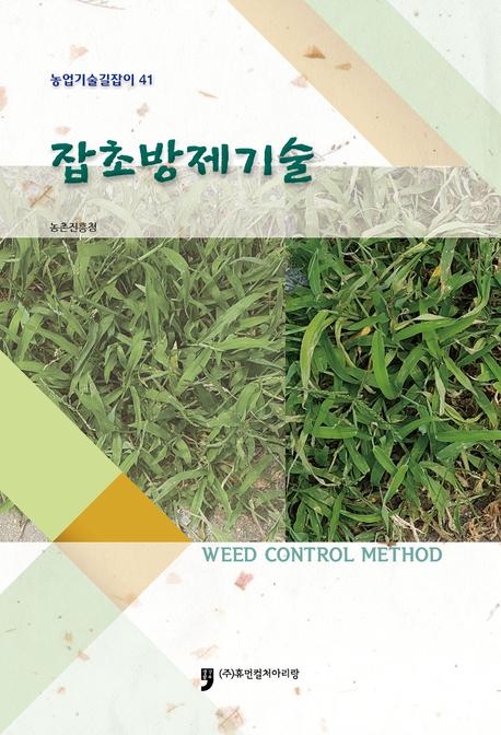 농업기술길잡이 41 잡초방제기술