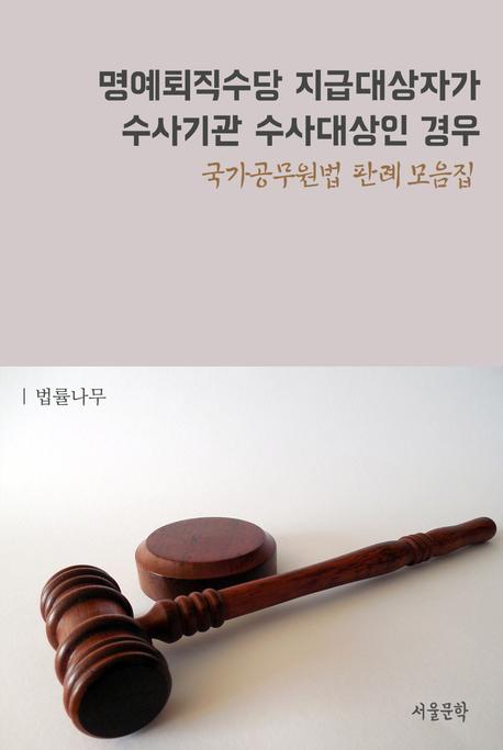 명예퇴직수당 지급대상자가 수사기관 수사대상인 경우 (국가공무원법 판례 모음집)