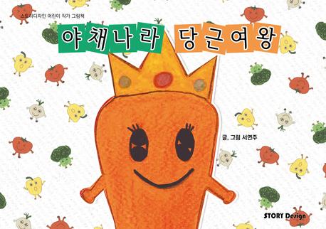 야채 나라 당근 여왕