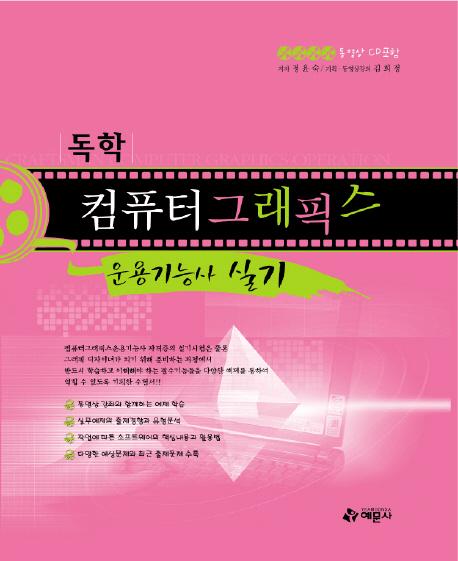 컴퓨터그래픽스 운용기능사 실기(독학)(CD4장포함)