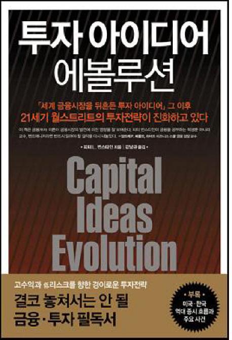 투자 아이디어 에볼루션