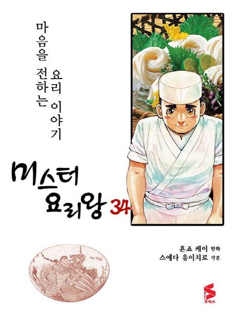 미스터 요리왕. 34
