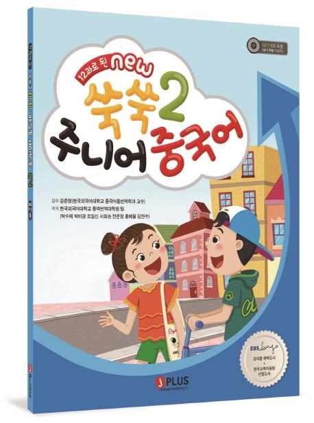 12과로 된 New 쑥쑥 주니어 중국어. 2