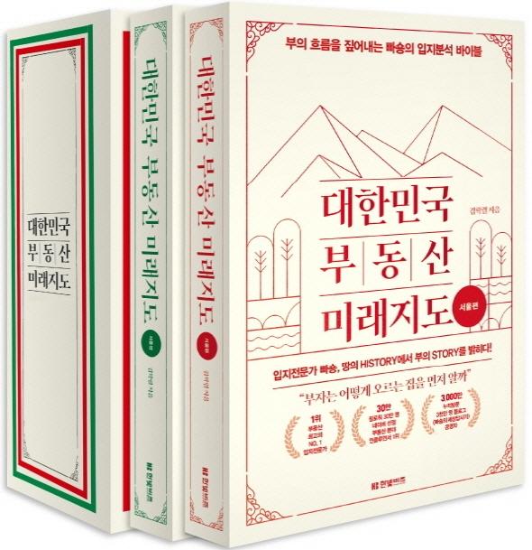 대한민국 부동산 미래지도 1~2권 박스 세트(전2권)