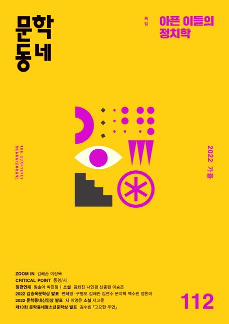 계간 문학동네(2020년 가을호)(통권104호)
