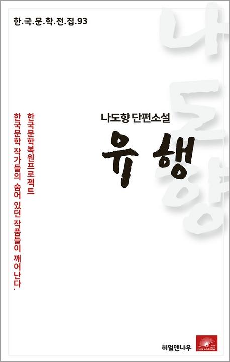 나도향 에세이 유행(한국문학전집 93)