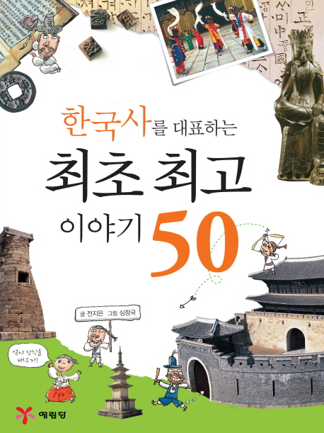 한국사를 대표하는 최초 최고 이야기 50