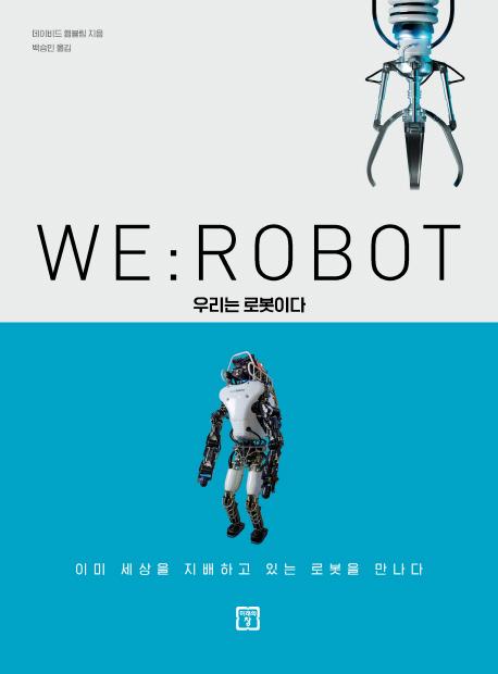 WE : ROBOT 우리는 로봇이다
