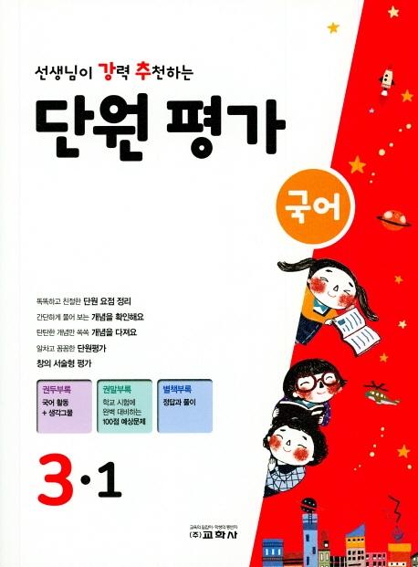 초등 국어 3-1 단원평가(2020)(선생님이 강력 추천하는)