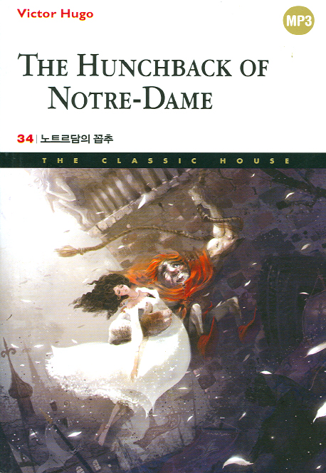 노트르담의 꼽추  THE HUNCHBACK OF NOTRE DAME