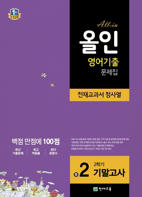 중학 영어 중2-2 기말고사 기출문제집(천재교과서 정사열)(2018)(올인)