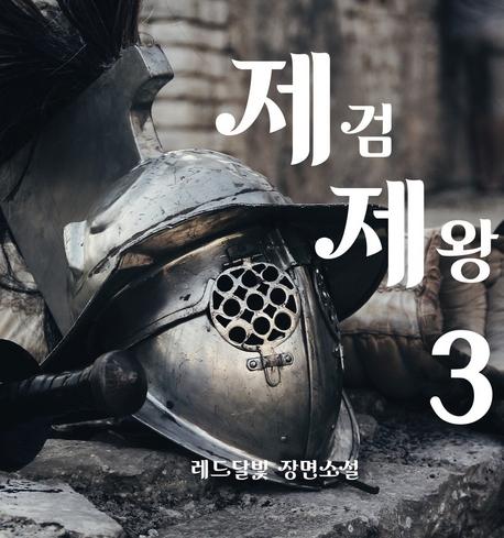 제검제왕 3