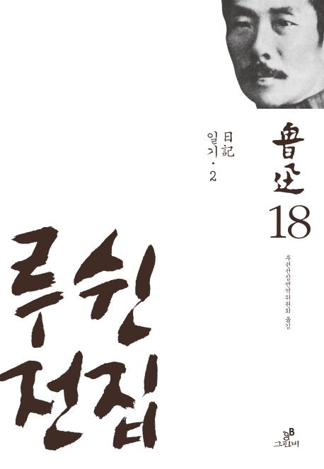 루쉰 전집 18권