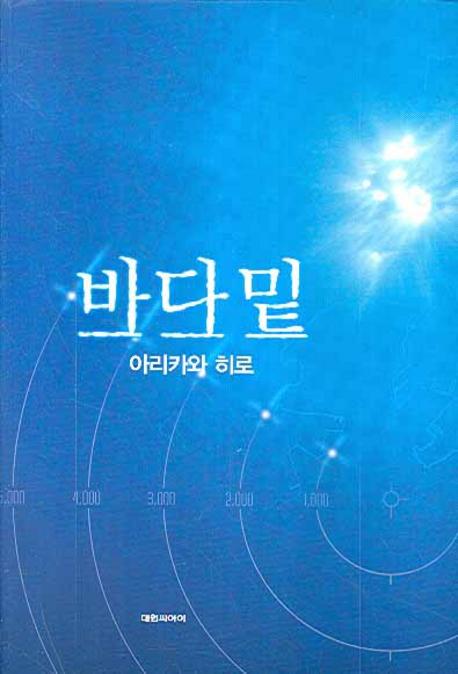 바다밑(엔티노벨(NT Novel))(양장본 HardCover)