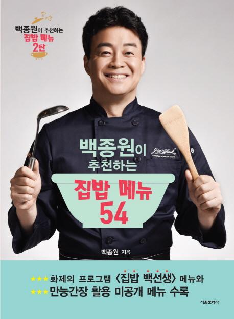 백종원이 추천하는 집밥 메뉴 54