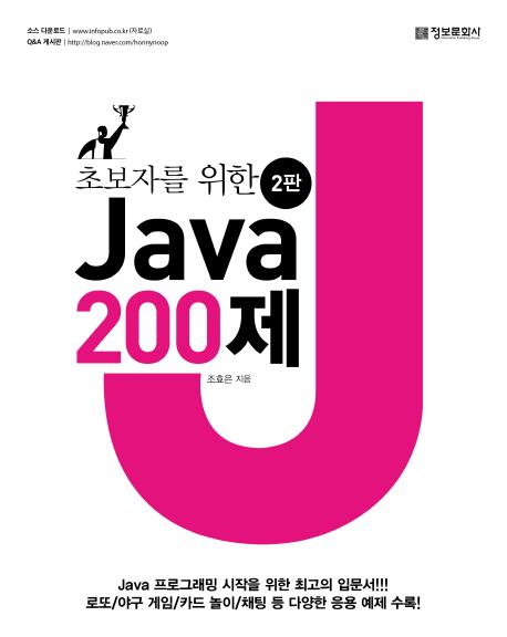 Java 200제(초보자를 위한)(2판)