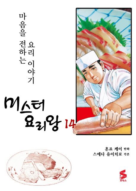 미스터 요리왕. 14