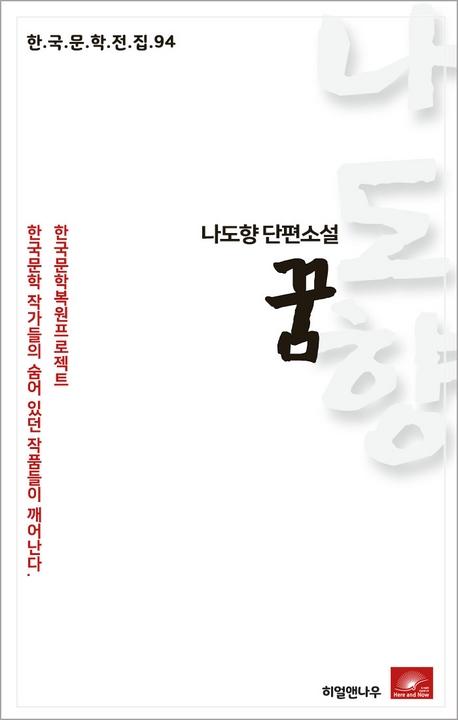 나도향 단편소설 꿈(한국문학전집 94)