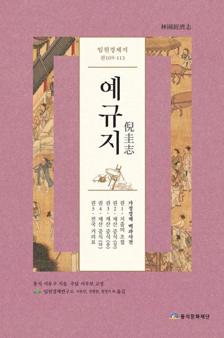 예규지 임원경제지 권109-113(서문,해제,색인)