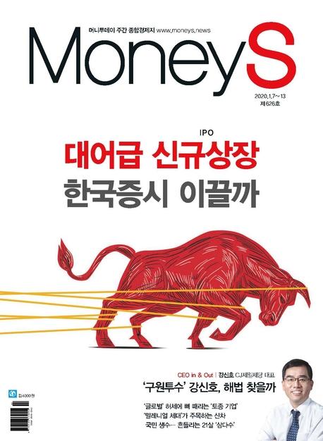 머니S 2020년 01월 626호 (주간지)