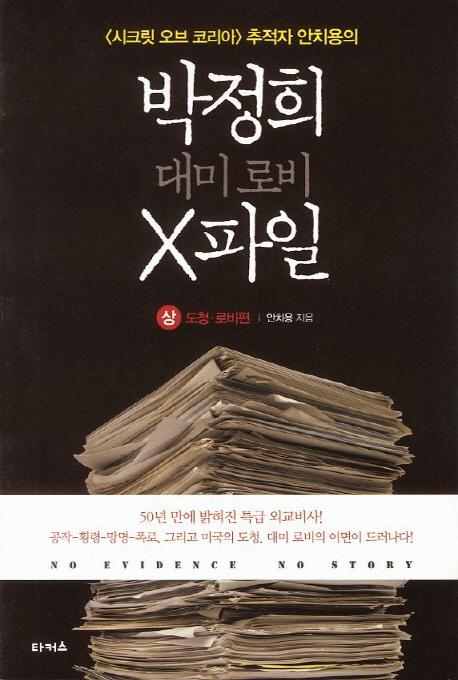 박정희 대미로비 X파일(상)  도청 로비편