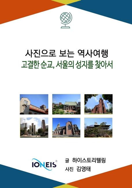 [사진으로 보는 역사여행] 고결한 순교, 서울의 성지를 찾아서