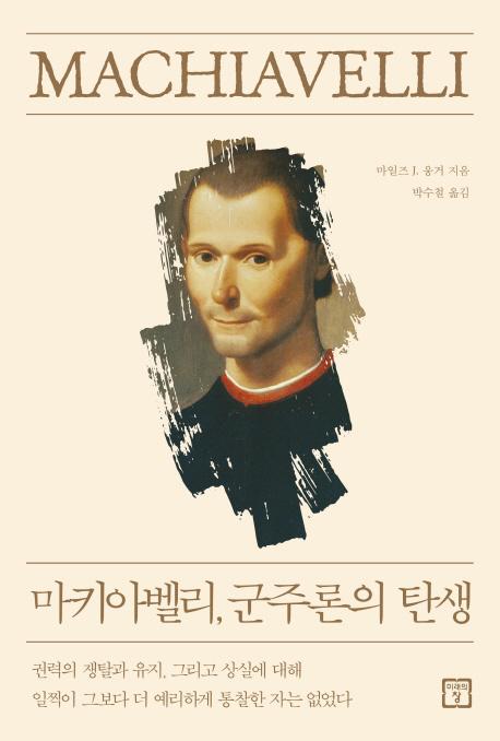 마키아벨리, 군주론의 탄생
