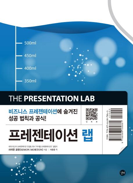[epub3.0] 프레젠테이션 랩   비즈니스 프레젠테이션에 숨겨진 성공 법칙과 공식