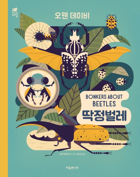 딱정벌레(BONKERS ABOUT BEETLES)(양장본 HardCover)