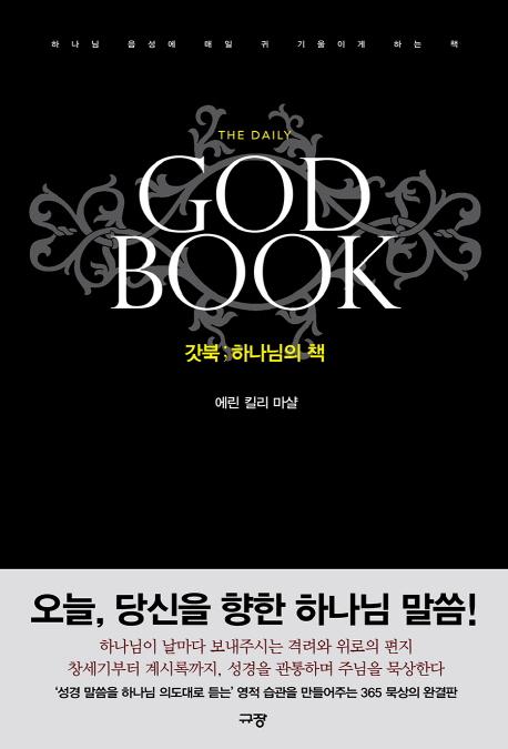 갓북 GOD BOOK ; 하나님의 책