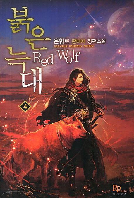 붉은 늑대. 4