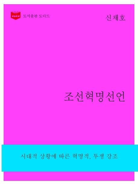 한국문학전집261  조선혁명선언